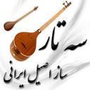 سه تار نوازی - ساز اصیل ایرانی