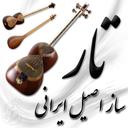 تار نوازی - ساز اصیل ایرانی