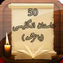 ۵۰ داستان انگلیسی(با ترجمه)