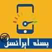 بسته ایرانسل (بدون نیاز به اینترنت