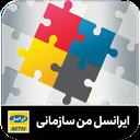 ایرانسل من«سازمانی»