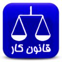 قانون کار97
