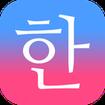 Patchim Training:Learning Korean Language in 3min!