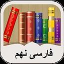 فارسی نهم + نمونه سوالات پایه نهم