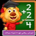 اموزش ریاضی نهم +نمونه سوالات ریاضی