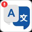 Language Translator & Voice Translate Languages