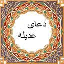 Adel's prayer with audio, text