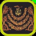 Ayat al-Kercis audio text video