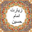 Imam Hossein's pilgrimage