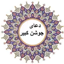 Prayer of the Great Voice Farshmand