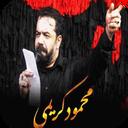 Mahmoud Karimi Muharram Sumi