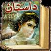 داستان های کهن پارسی،غربی وشرقی