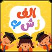 آموزش الفبای فارسی-دانشجوی کوچولو