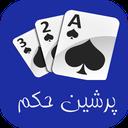 حکم فارسی آفلاین