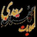 حکایات گلستان سعدی به قلم روان