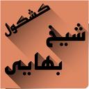 کشکول شیخ بهائی