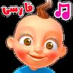 پسر سخنگو فارسی موزیکال