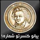 بتهوون - کنسرت پیانو 1