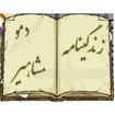زندگی نامه مشاهیر ایران (دمو)