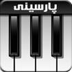میکرو پیانو