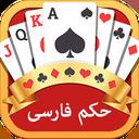 بازی حکم فارسی