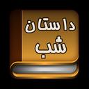 داستان شب (1000+ داستان)