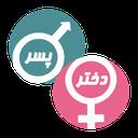 فرهنگ نام ایرانی (5000 نام + خدمات)