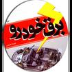 برقکار ومکانیک خودرو