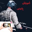 آموزش پابجی موبایل+اتصال گوشی به tv