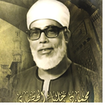 قرآن کودکان خلیل الحصری