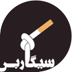 سیگاربس_کتاب مصور ترک سیگار و قلیان
