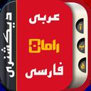دیکشنری دولبه عربی-فارسی رامان