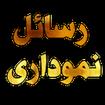 نظرات نهایی شیخ انصاری در رسایل