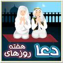 دعای روزهای هفته