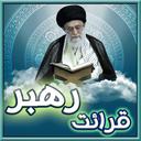 ترتیل قرآن با قرائت رهبر