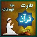 تلاوت قرآن ویژه کودکان(صوتی)
