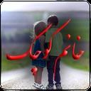 roman khanom kochik