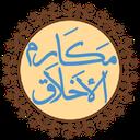 Dua Makarem-ol-Akhlagh