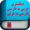 دیکشنری عربی به فارسی و برعکس