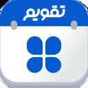 تقویم فارسی اذان گو شاپرک ۱۴۰۰