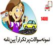 آزمون آیین نامه رانندگی 1400