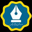 مؤسسه فرهنگی قرآنی ثقلین   کارمندان