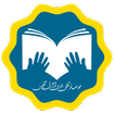 مؤسسه فرهنگی قرآنی ثقلین | کارآموز