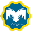 مؤسسه فرهنگی قرآنی ثقلین   کارآموز