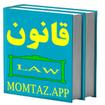 مجموعه قوانین کشور(۱۰۶ قانون)