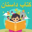 150 داستان کودکانه