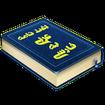 لغت نامه عربی به فارسی