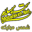 شمس شهرستان مبارکه