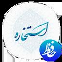 استخاره با قرآن | فال حافظ🔰