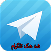 ضد هک تلگرام (تصویری)+پشتیبانی قوی